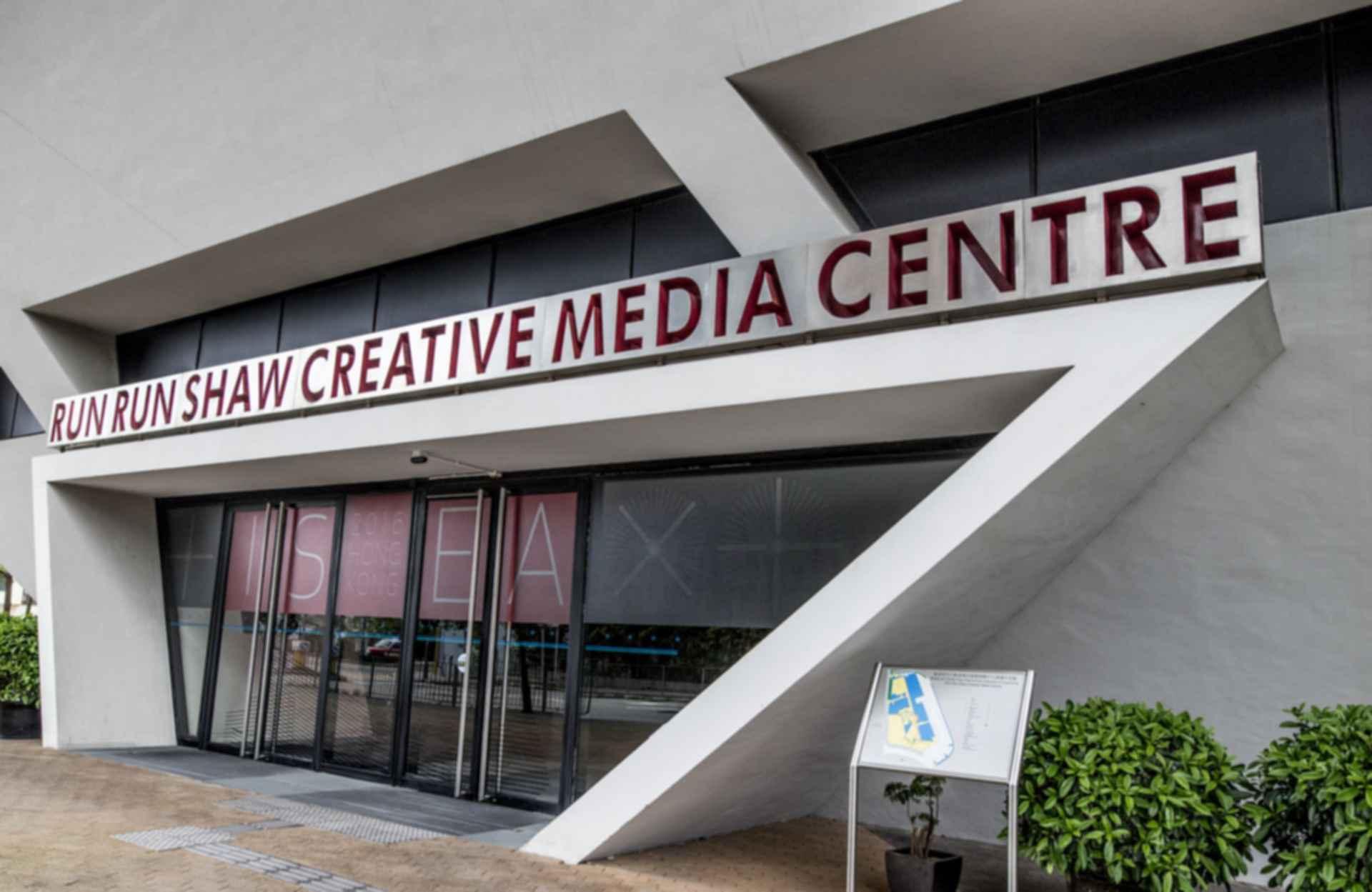 Run Run Shaw Creative Media Centre - Entrance